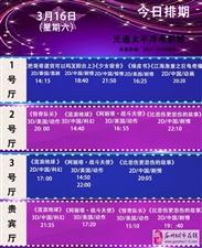 元通电影城3月16日影讯