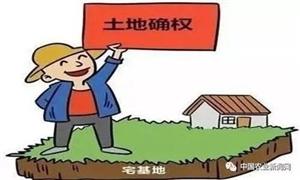 """临泉老百姓最关注的""""农村宅基地确权""""问题答复"""