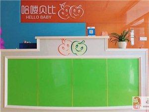 首届免单节商家――哈喽贝比国际早教中心,免费上主题及房间课程
