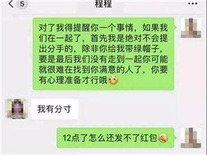 """重�c男子�W�倜琅�花�M8000多,�l知""""女友""""是��小男孩!"""