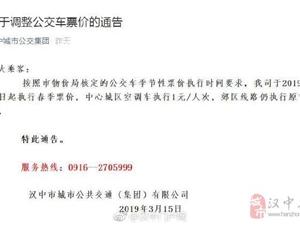 今天起公交�绦写杭酒�r,中心城�^空�{��绦�1元/人次!