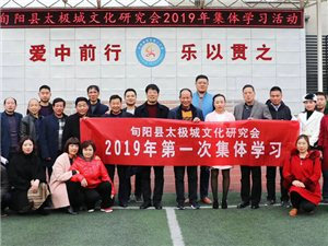 旬阳县太极城文化研究会开展2019年第一次集体学习活动