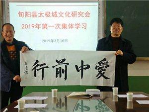 旬阳县太极城文化研究会:开启学习交流,追梦砥砺前行