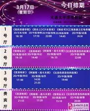 元通电影城3月17日影讯