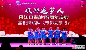 旅游追梦人―― 丹江口青旅15周年庆典