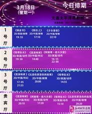 元通电影城3月18日影讯