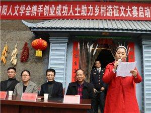 旬阳县太极城文化研究会会员赵小红在铜钱关乡村游有奖征文启动会上的发言