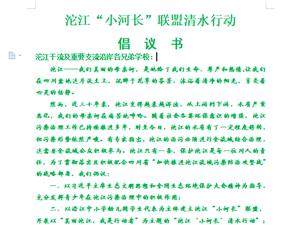 """沱江""""小河长""""联盟清水行动   倡议书"""