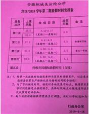 吴汝纶公学第一次小长假收假温馨提示