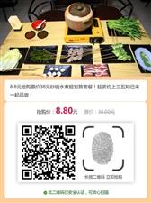"""8.8元抢砂锅水煮套餐!""""宝藏""""级夜宵店惊现琼海!"""