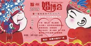 婚动全城,2019滁州婚博会即将开启!