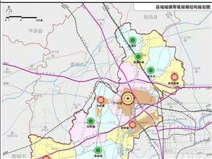 《齐河县县城总体规划(2018-2035年)》已获原则性通过!未来将建成这样....