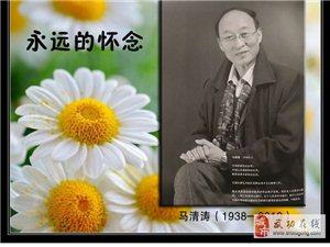 【永远的怀念】笔耕不辍  写意人生 |著名书画家马清涛老师一路好走!