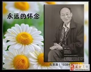 【永远的怀念】笔耕不辍  写意人生  著名书画家马清涛老师一路好走!