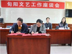 旬阳县太极城文化研究会在旬阳文艺工作座谈会上发言