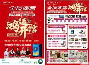 全友家居华北工业港于3月30-31日鸿运开馆啦!!!