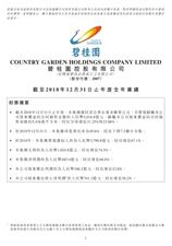 碧桂园2018年营收增长67.1%,毛利率逐年提升