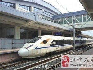 四川开工建设汉中至巴中至南充铁路