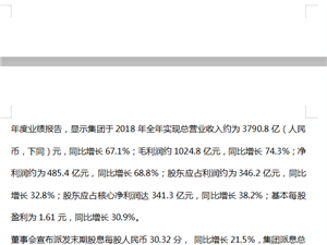 碧桂�@2018年�I收增�L67.1%,毛利率逐年提升