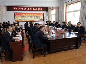 合阳县召开2019年高考复课研判会