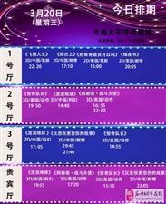 元通电影城3月20日影讯