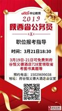 2019陕西省公务员-帮你筛选出适合你的岗位――府谷招录39人