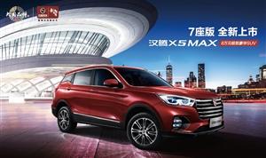 """""""8万元极致豪华SUV""""――汉腾X5 MAX正式上市"""