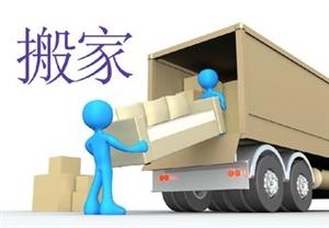 常熟搬家公司:家庭搬家、单位办公室 仓库、店铺各类搬家、搬场