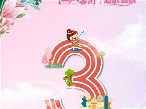 【江山・壹号】花样主题乐园,3.23日欢乐开园,倒计时3天