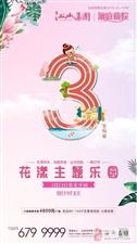 【江山·壹号】花样主题乐园,3.23日欢乐开园,倒计时3天