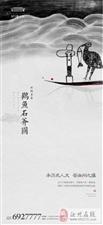 【万盛・公馆】鹳鱼石斧图