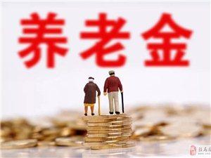 今年退休金�q多少?增加的�X何�r能拿到?人社部回��