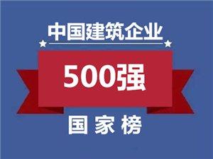 《中国建筑企业500强》太阳城这两家企业上榜!!!