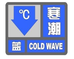 寒潮蓝色预警!济宁气温将下降8~10℃!