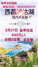 盐亭往返 3月27日 泸沽泸双汽4日游 已成团