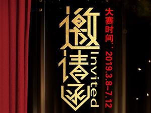 【2019山西魅力女神大赛】喜迎二青盛会,即将启动!