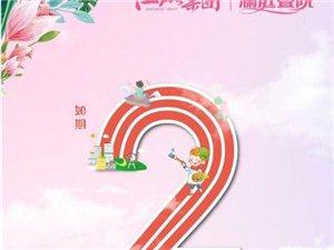 【江山・壹号】如期2至,花样主题乐园,倒计时2天