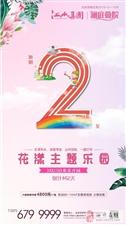【江山·壹号】如期2至,花样主题乐园,倒计时2天