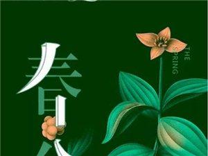 【江山・壹号】春分