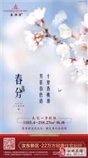 【天伟·金桂园】春分