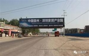 """烂尾多年,宿州""""深圳家居产业园""""或将迎来新生!"""