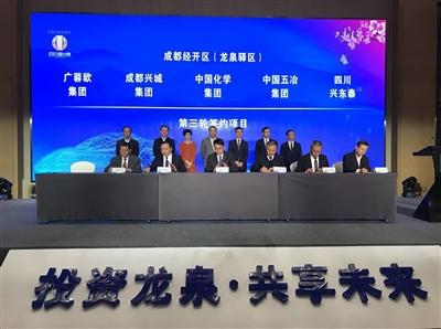 签下425亿元大单;成都桃花节举行重大项目集中签约仪式
