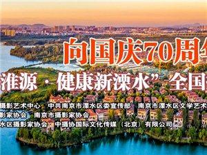 """""""大美秦淮源・健康新溧水""""全国摄影大展征稿启事"""