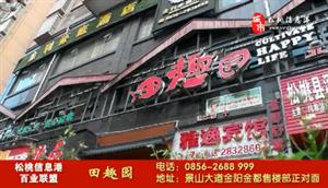 《松桃百业联盟》田趣园餐厅