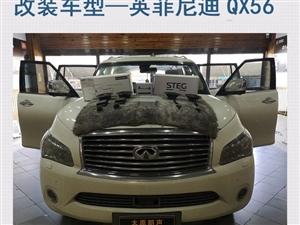 阳曲汽车音响改装 太原朗声英菲尼迪QX56改装丹麦丹拿232