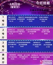 元通电影城3月22日影讯