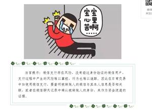 桐城法院:微信支付或不能作为转账凭证