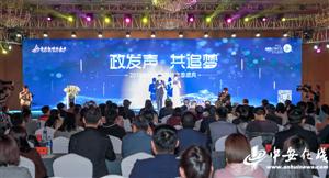 政发声 共追梦——2019安徽新媒体之春盛典举行