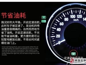 本田飞度加装原厂行车电脑开通定速巡航系,纯原厂配件无损开通安装