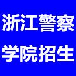 【浙江警察学院招生】惩恶扬善除暴安良,你想当一名警察吗?